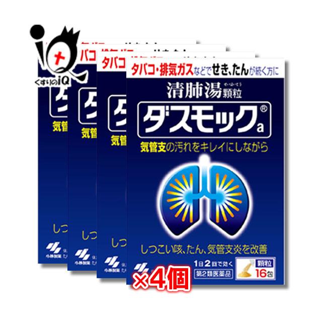 【第2類医薬品】ダスモックa(顆粒)16包×4個セット【小林製薬】