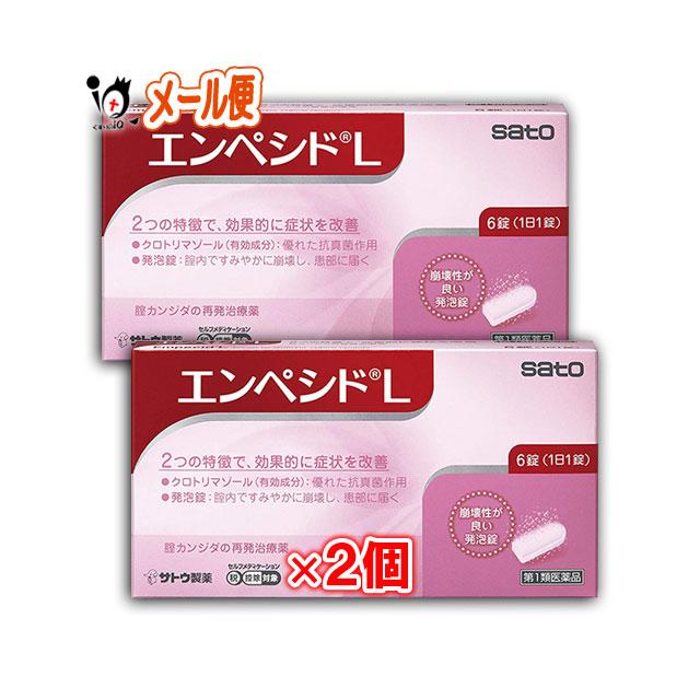 【第1類医薬品】エンペシドL6錠×2個セット膣カンジダ再発治療薬(婦人薬)【佐藤製薬】