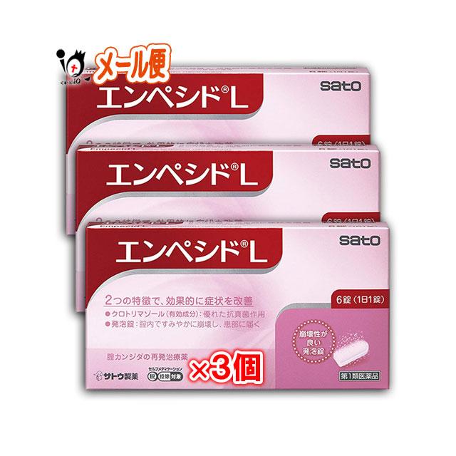 【第1類医薬品】エンペシドL6錠×3個セット膣カンジダ再発治療薬(婦人薬)【佐藤製薬】
