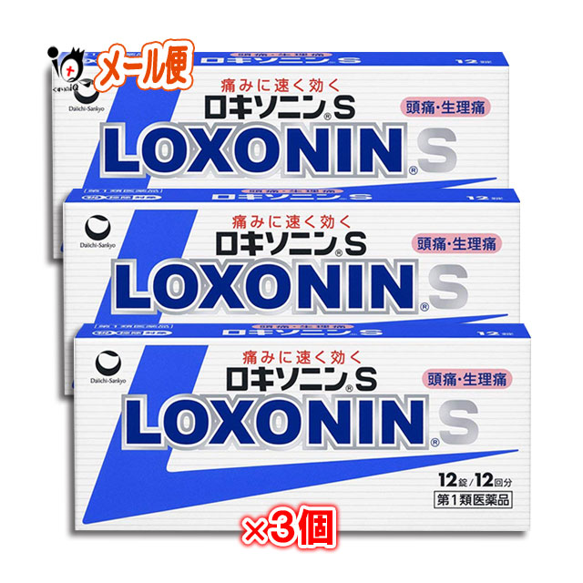 【第1類医薬品】ロキソニンS 12錠 × 3個セット【第一三共ヘルスケア】