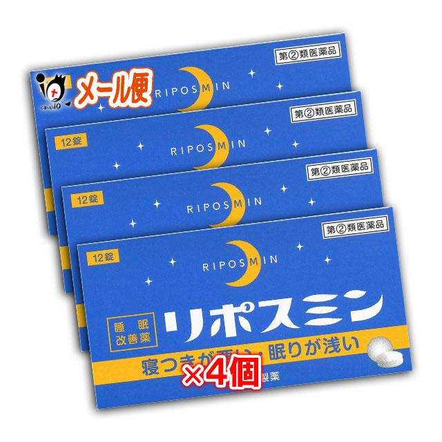 【指定第2類医薬品】リポスミン 12錠 ×4個セット 【皇漢堂製薬】