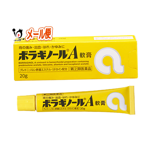 【指定第2類医薬品】ボラギノールA軟膏 20g(ステロイド配合)【天藤製薬】