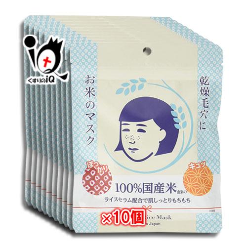 毛穴撫子 お米のマスク 10枚入 × 10個セット【石澤研究所】