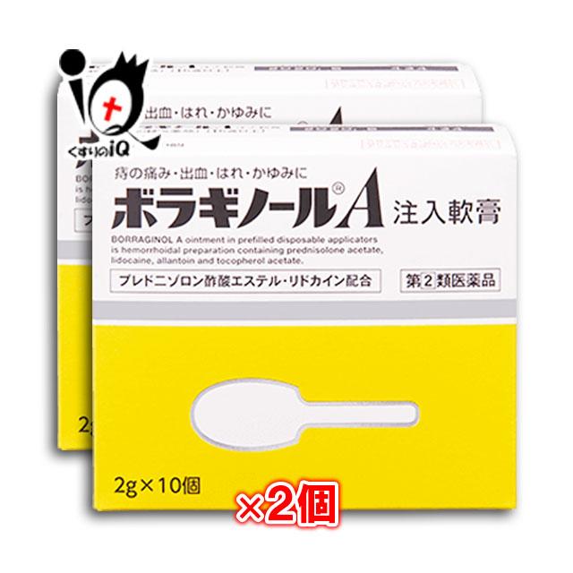 【指定第2類医薬品】ボラギノールA注入軟膏 2g×10個入×2箱セット 【天藤製薬】