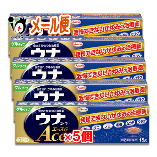 【指定第2類医薬品】★ウナコーワエースG 15g × 5個セット【Kowa 興和】