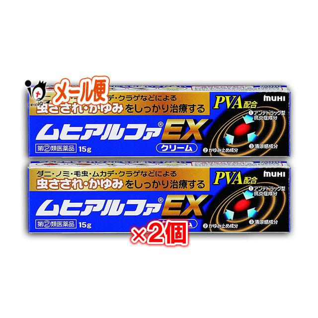 【指定第2類医薬品】ムヒアルファEX 15g × 2個セット 【池田模範堂】