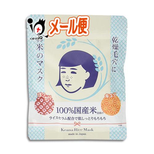毛穴撫子 お米のマスク 10枚入【石澤研究所】