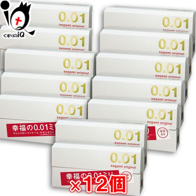サガミオリジナル0.01 5個入り×12個セット