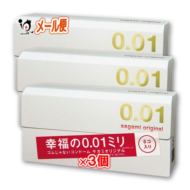 サガミオリジナル0.01 5個入り×3個セット