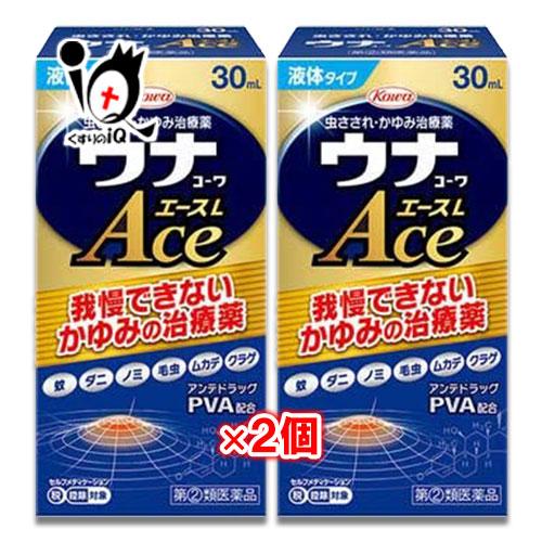 【指定第2類医薬品】★ウナコーワエースL30mL×2個セット【Kowa興和】我慢できないかゆみの治療薬虫さされ・かゆみに
