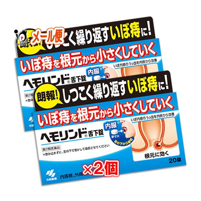 【第2類医薬品】ヘモリンド舌下錠 20錠 × 2個セット 【小林製薬】