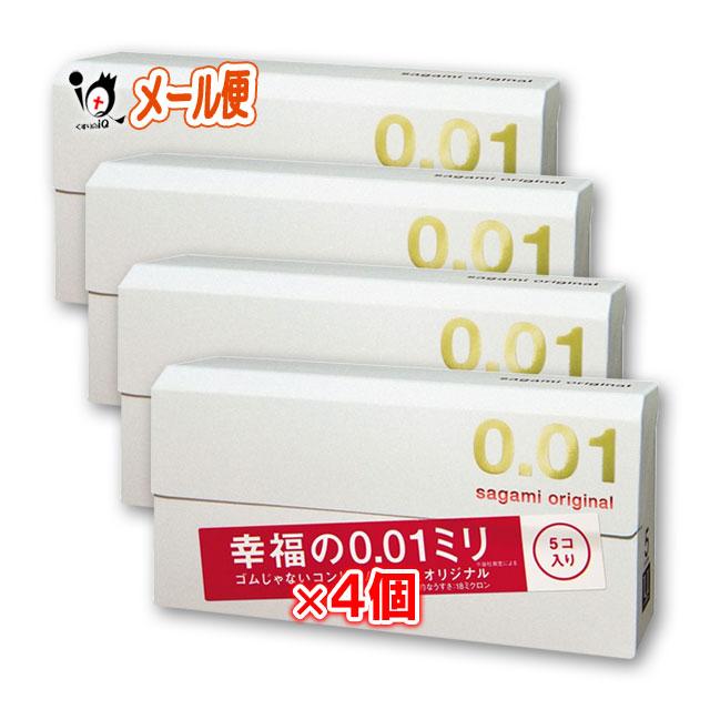 サガミオリジナル0.01 5個入り×4個セット