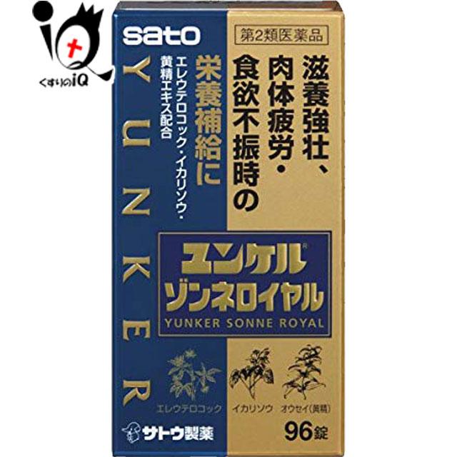 【第2類医薬品】ユンケルゾンネロイヤル 96錠【佐藤製薬】