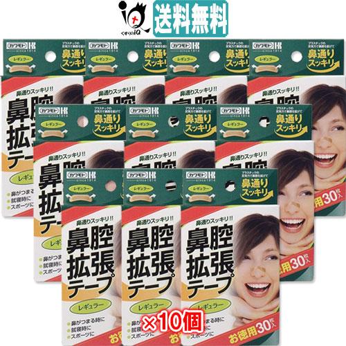 鼻通りスッキリ!!鼻腔拡張テープ レギュラー 30枚入 × 10個セット【川本産業】就寝時に貼るだけ簡単!!鼻呼吸を快適サポート