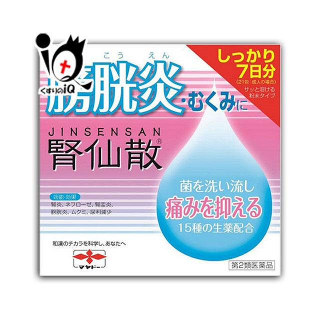 【第2類医薬品】腎仙散 21包【摩耶堂製薬】膀胱炎 むくみ 菌を洗い流し痛みを抑える 15種類の生薬配合