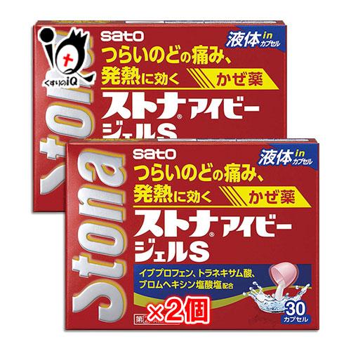 【指定第2類医薬品】★ストナアイビージェルS 30カプセル × 2個セット【佐藤製薬】