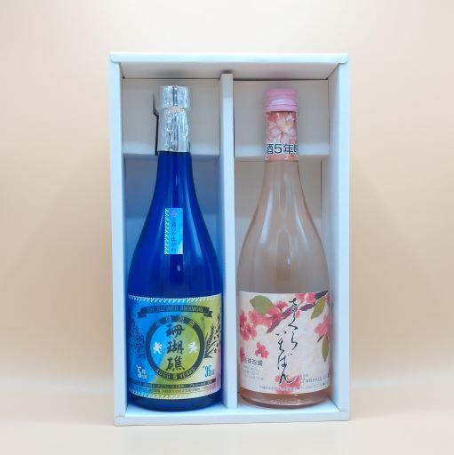 【度数違い飲み比べギフト】珊瑚礁5年古酒35度720ml・さくらいちばん5年古酒25度720mlセット