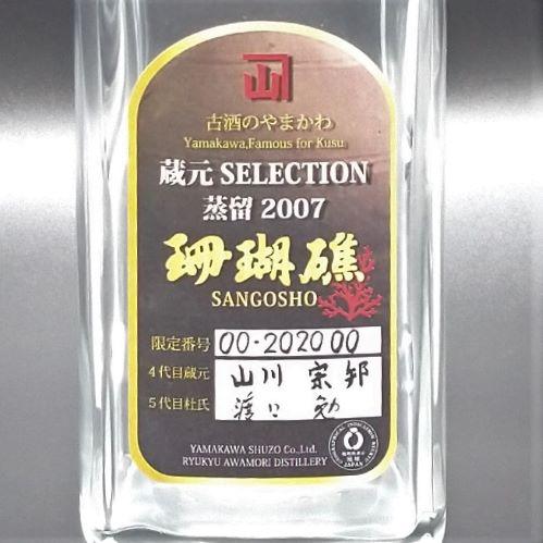 珊瑚礁 蔵元SELECTION 蒸留2007 43度 720ml (受注発注商品)