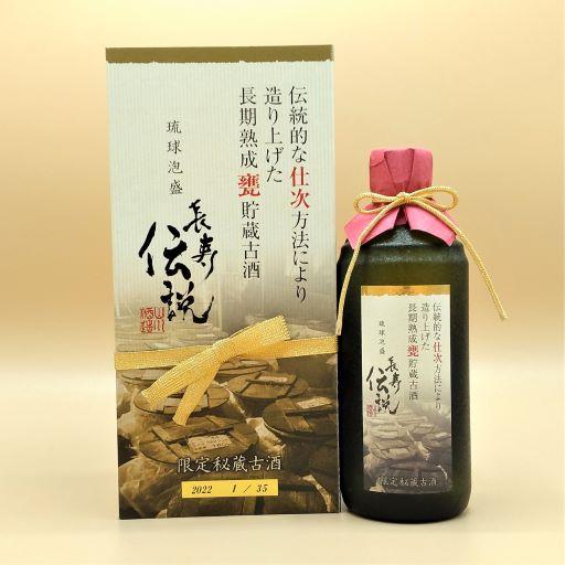 2021年仕次酒【限定25本】長期熟成甕貯蔵古酒 長寿伝説ゴールド42度500ml