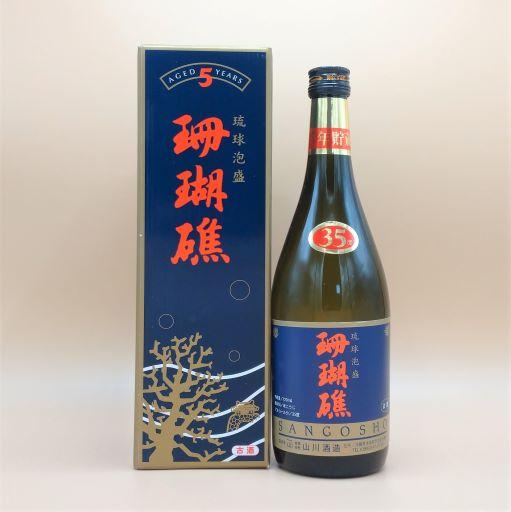 【旧ボトル・20本販売】珊瑚礁5年古酒 35度 720ml
