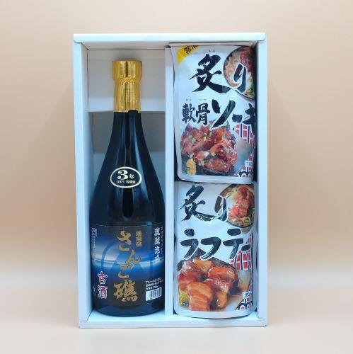 【父の日ギフト】さんご礁3年古酒 30度720ml・レトルトパック(炙りラフテー 炙り軟骨ソーキ)おつまみセット