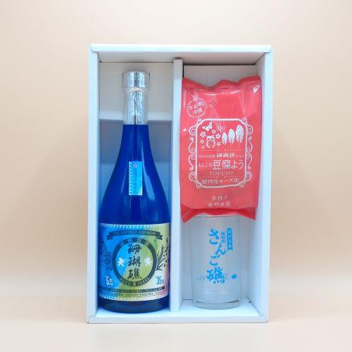 【ギフトセット】珊瑚礁5年古酒 35度720ml・さんご礁グラス1個・豆腐よう5個入り おつまみセット