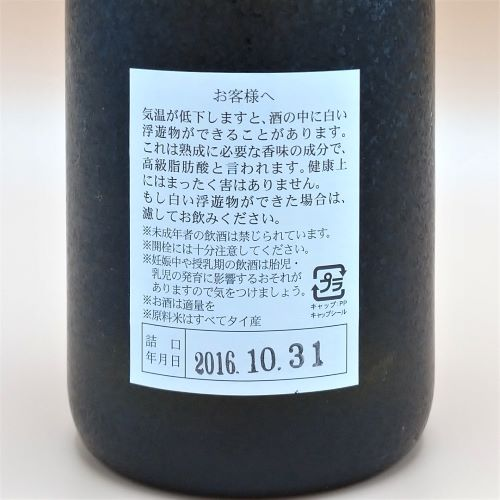 【稀少!15年目古酒】『瓶熟成泡盛古酒』 珊瑚礁10年古酒 43度720ml