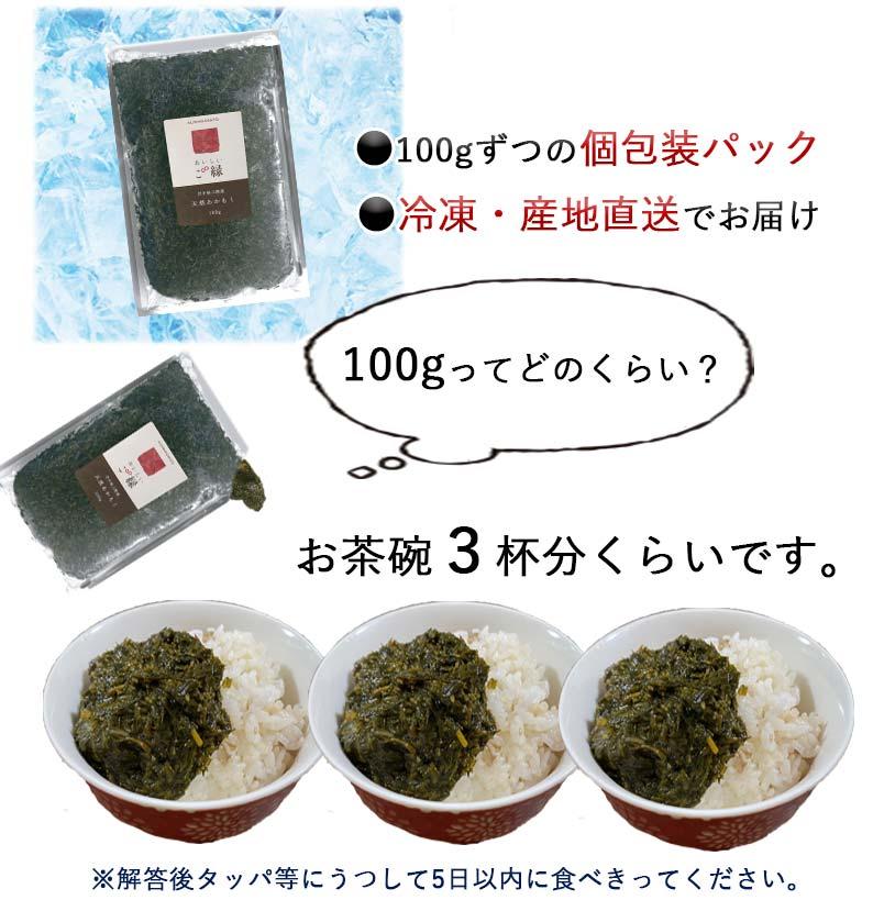 岩手県三陸産 天然あかもく 100g 10パックセット