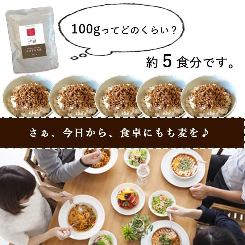 国産ダイシモチ100% かけるもち麦 270g 4袋セット
