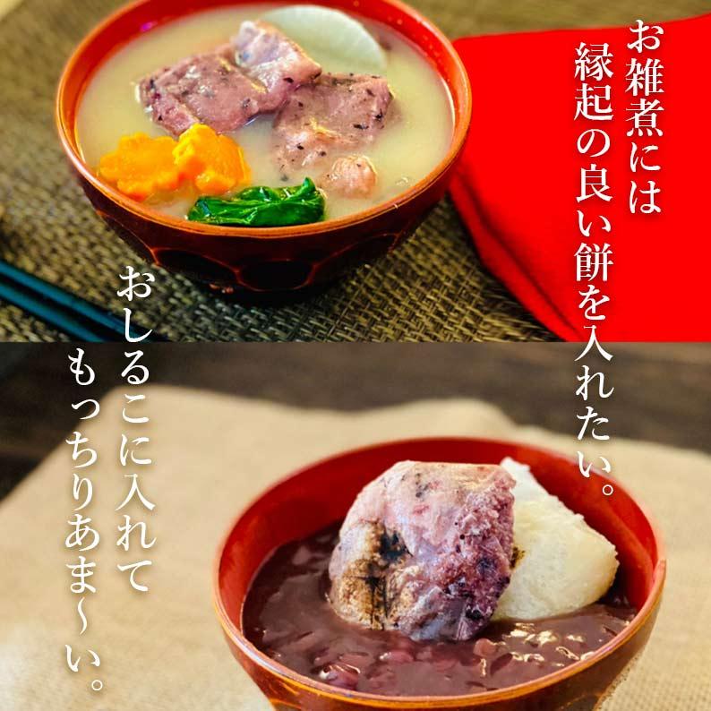 秋田県産 有機黒米杵つき餅 270g