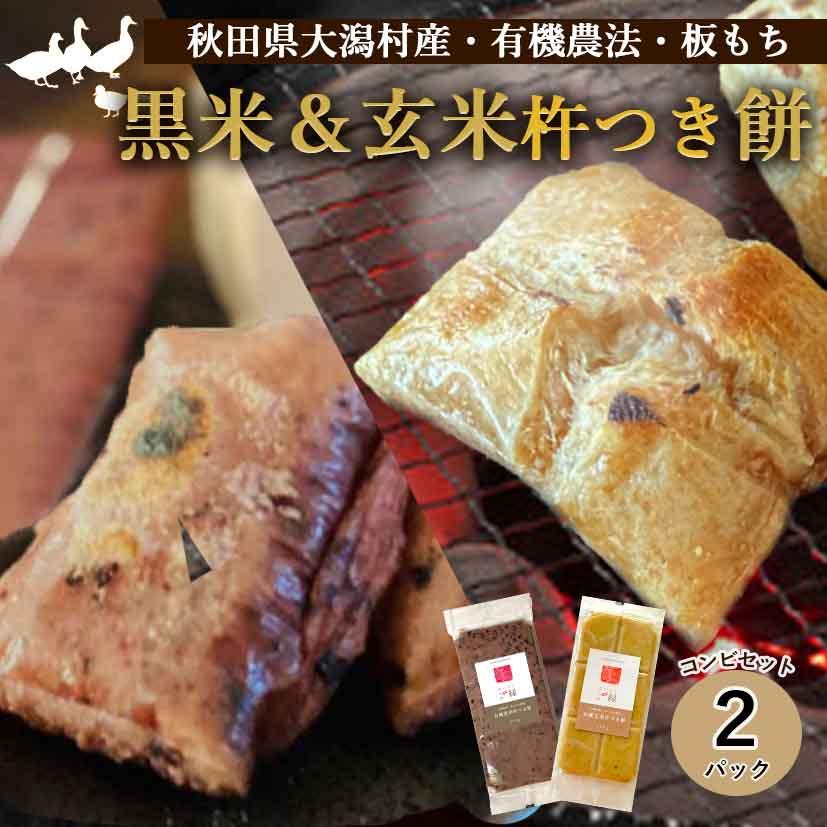 秋田県産 有機黒米杵つき餅 270g 2パックセット
