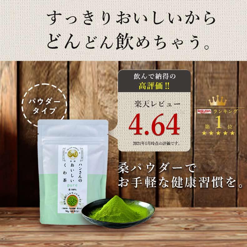 ハンさんのおいしいくわ茶 桑100% ピュア 90g 3袋セット