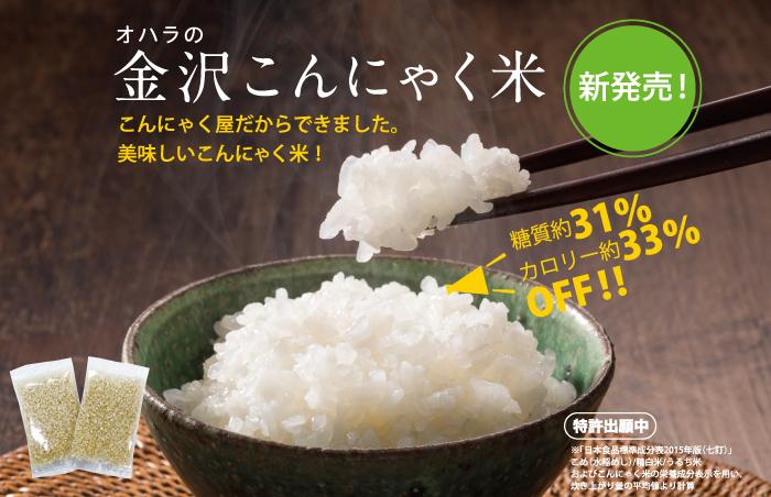 【送料無料】金沢こんにゃく米10袋入(定価)(801)