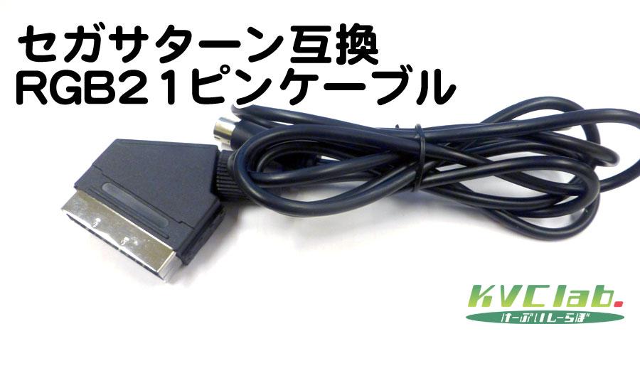 セガサターン互換RGB21ピンケーブル