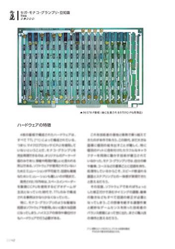 MONACO GP大百科 外観編