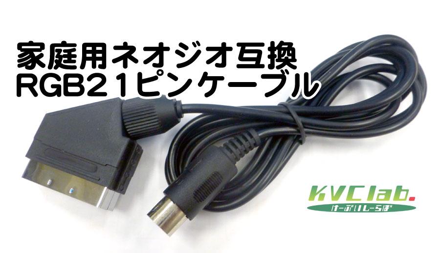 ネオジオ互換RGB21ピンケーブル