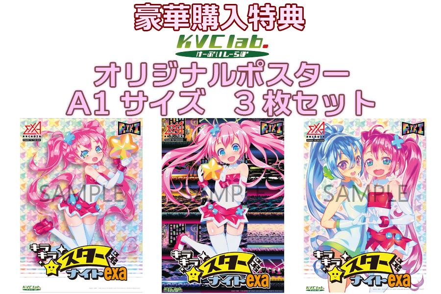 キラキラスターナイトexa (exA-Arcadia専用ROM)  【受注発注商品】
