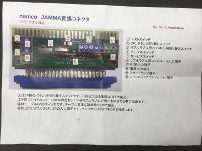 旧ナムコ → JAMMA変換コネクタ