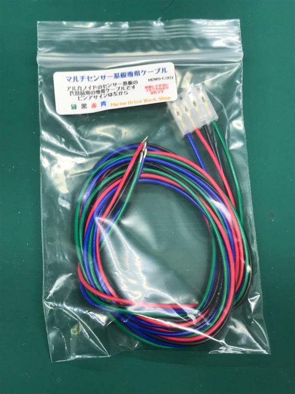 マルチセンサー基板用 接続ハーネス