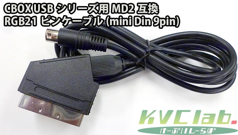 MD2互換RGB21ピンケーブル(CBOX USBシリーズ用)
