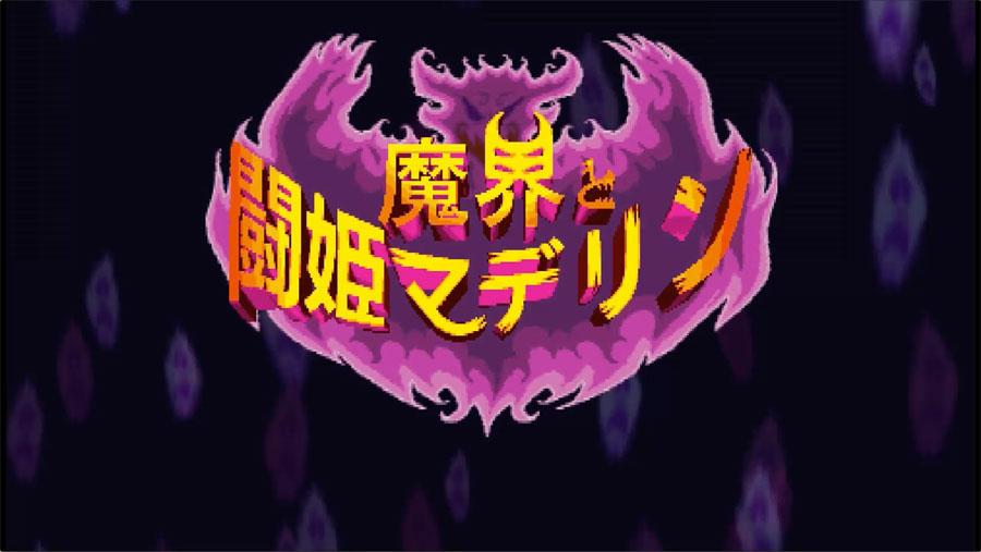 魔界と闘姫マデリン (exA-Arcadia専用ROM)  【受注発注商品】