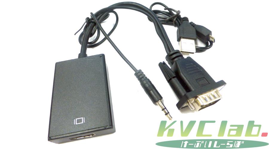 VGA to HDMI 変換ケーブル