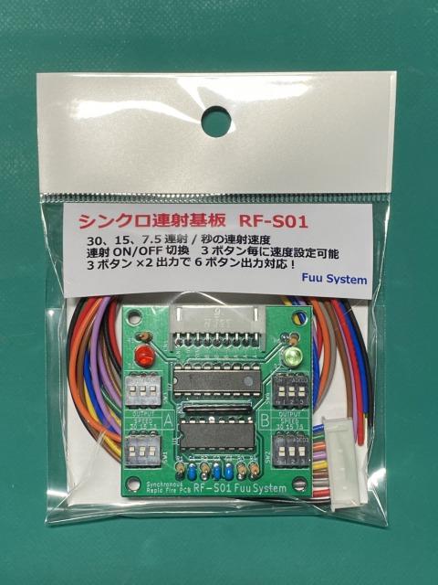 シンクロ連射基板 RF-S01