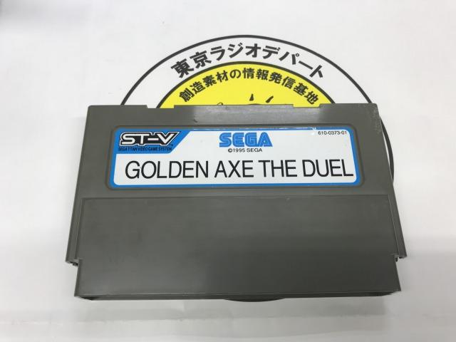 ゴールデンアックス・ザ・デュエル (ST-V ROM)