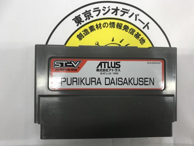 プリクラ大作線 (ST-V ROM)