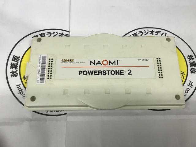 パワーストーン2 (NAOMI ROM)