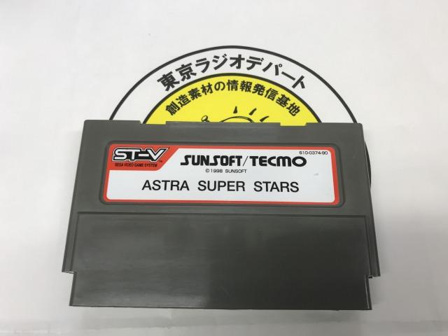 アストラスーパースターズ (ST-V ROM)