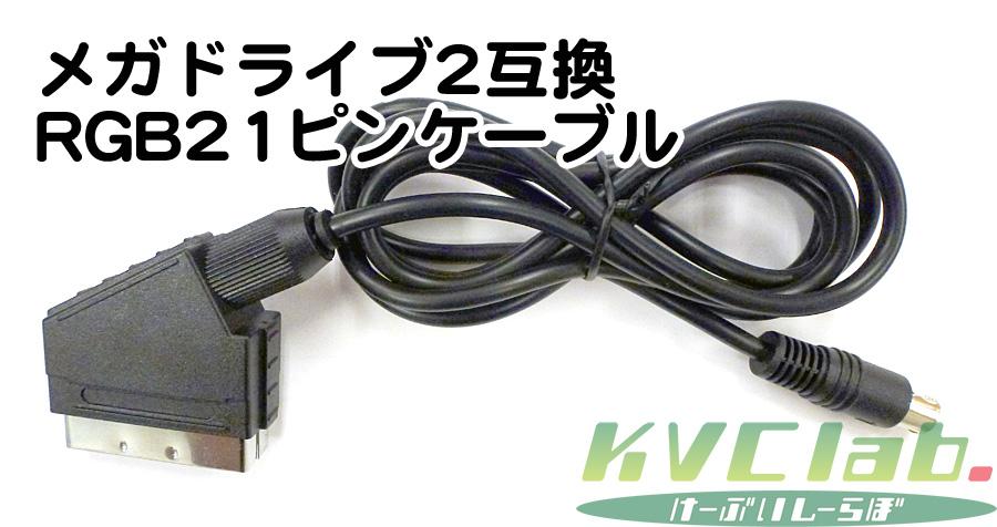 簡易コントロールボックス【USB V2.0】CBOX USB V2.0 + MD2互換RGB21ピンケーブルセット(ACサービス中)
