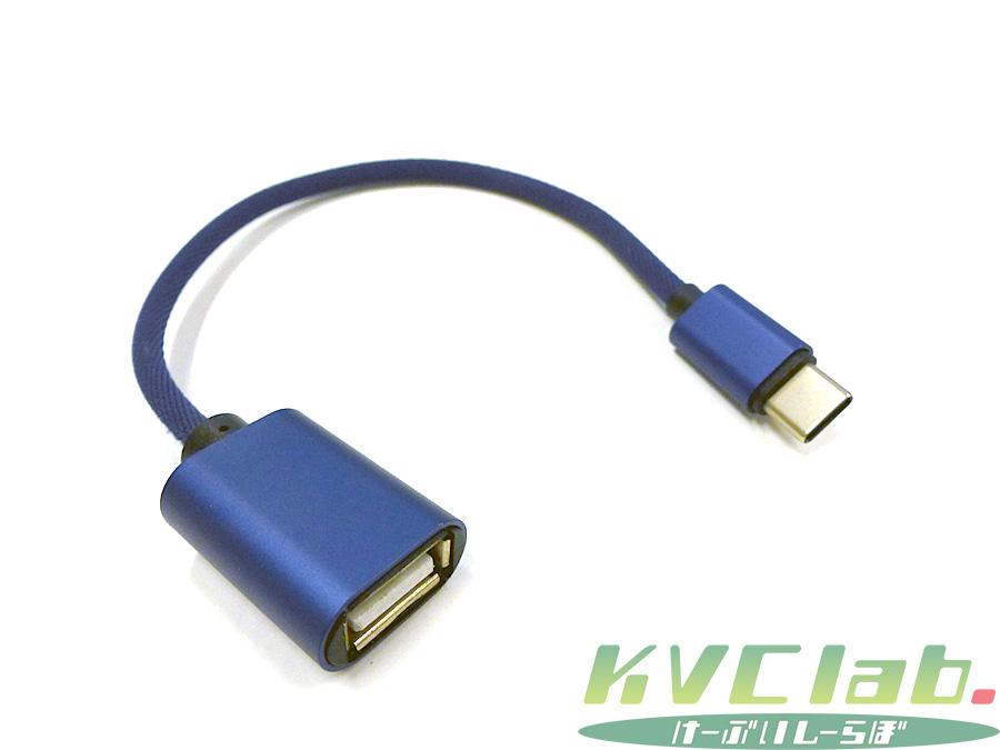 USB-C OTGケーブル(ネオジオミニ使用可)