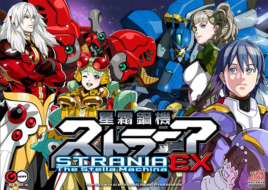 【受注発注商品】 exA-Arcadia専用ROM 『星霜鋼機ストラニアEX』